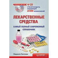 Лекарственные средства. Самый полный современный справочник (+ CD-ROM)
