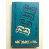 """BCDE. Автомобиль категории """"В"""". Учебник водителя. 1988"""