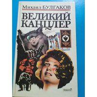 """Михаил Булгаков - """" Великий Канцлер""""."""