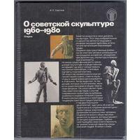 О советской скульптуре 1960 - 1980.