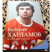 Валерий Харламов. Легенда хоккея.
