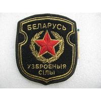 Шеврон Вооружённые силы РБ (золотая нитка)