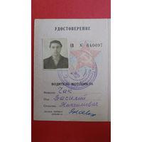 ВОДИТЕЛЬ МОТОЦИКЛА -1957- *-удостоверение- СССР -