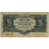 5 рублей 1934 года. нО 694292