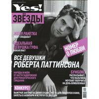 """Журнал """"Yes! Звезды"""" #57 февраль 2010г."""