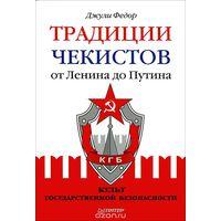 Федор. Традиции чекистов от Ленина до Путина. Культ государственной безопасности