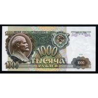 СССР. 1000 рублей образца 1991 года. Серия АМ. UNC