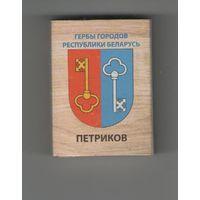Спички Петриков
