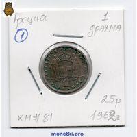 1 драхма Греция 1962 года (#1)