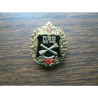 Знак юбилейный. 105 лет Войскам ПВО ВС РФ. Латунь закрутка.