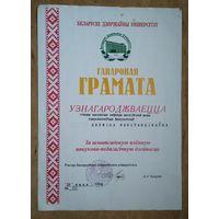 Ганаровая грамата БДУ. Подпiс Казулiна А. 1999 г.