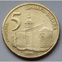 Сербия, 5 динаров 2005 г.