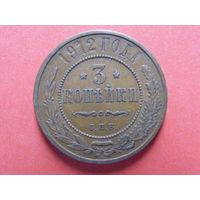 3 копейки 1912 СПБ медь 225