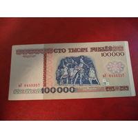 100000 рублей серия вУ