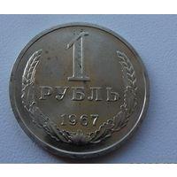 1 рубль СССР 1967 год