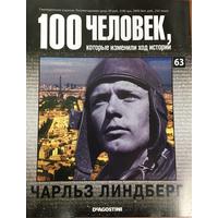 DE AGOSTINI 100 Человек Которые изменили ход истории Чарльз Линдберг 63