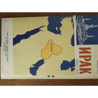 Карта Ирак.Изд.Москва 1980г.