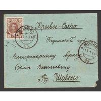 Российская империя Конверт прошедший почту из Москвы в Кривое Озеро Подольской губернии 1914 год
