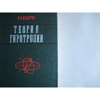 Ф.Федоров. Теория гиротропии