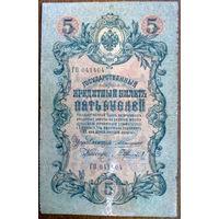 Россия, 5 рублей 1909 год, Р10, Коншин Гаврилов