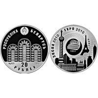 Экспо-2010, 20 рублей 2010, Серебро