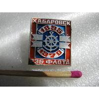 Знак. Хабаровск. РЭБ (Ремонтно Эксплуатационная База) флота. 75 лет. 1895-1970