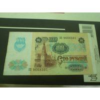 100 рублей 1991(3)