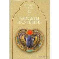 Бадж Э. Амулеты и суеверия. 2001г.
