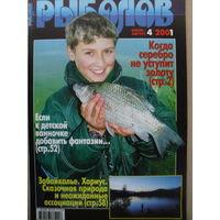 "ЖУРНАЛ ""РЫБОЛОВ"" ИЮЛЬ-АВГУСТ 4-2001"