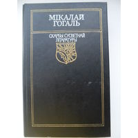 Мiкалай Гогаль // Серия: Скарбы сусветнай літаратуры