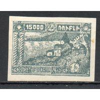 Первый стандартный выпуск ССР Армения 1921 год 1 марка