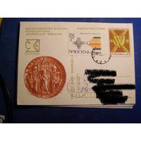 Польша 1984 ПК с ОМ Международная выставка марок Вроцлав почта