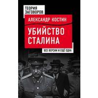 Костин. Убийство Сталина. Все версии и еще одна