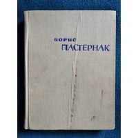 Борис Пастернак. Стихотворения и поэмы.  1961 год