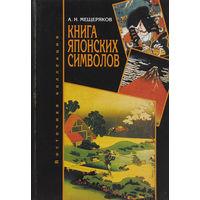 Мещеряков. Книга японских символов. Книга японских обыкновений