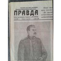 """Газета """"Правда"""" 10 мая 1945 г. Факсимиле."""
