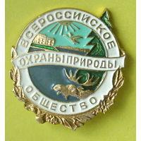 Всероссийское общество охраны природы. 468.