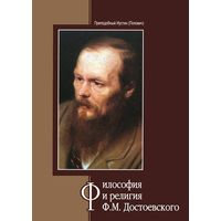 Философия и религия Ф.М. Достоевского