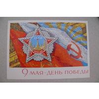 Киселев Ф., 9 Мая - День Победы! 1968, чистая.