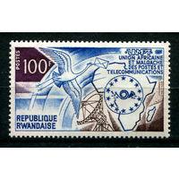 Руанда - 1973г. - Африкано-Малагасийский почтовый союз - полная серия, MNH [Mi 586] - 1 марка