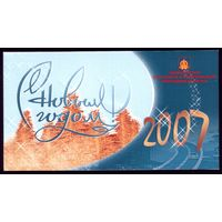 2007 С Новым Годом!