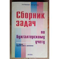 Сборник задач по бухгалтерскому учету