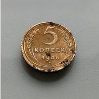 5 копеек 1946 г. Федорин-53, лот г-5