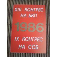 Карманный календарик. 1986 год