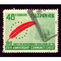 1 марка 1974 год Филиппины 1110