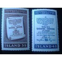 Исландия 1976 200 лет исландской почте полная серия