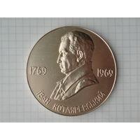 Медаль Котляревский 1969 год #MС13
