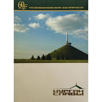 КУРГАН СЛАВЫ, брошюра 2004г.