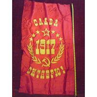 "Флаг""Слава Октябрю"""
