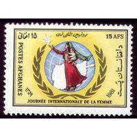 1 марка 1981 год Афганистан 8 марта 1246